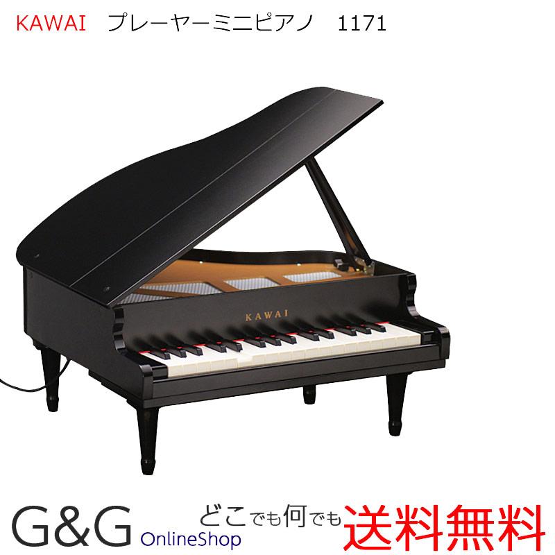 カワイ プレーヤーミニピアノ 1171 自動演奏機能を搭載した32鍵グランドピアノタイプのミニピアノ 河合楽器製作所(KAWAI)