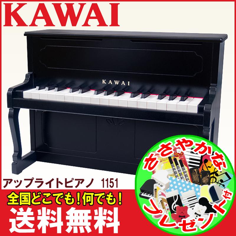 【ご希望の方に!ラッピング無料にて承っております。】カワイのミニピアノ アップライトピアノ 1151(ブラック) トイピアノ 【キッズ お子様】【ピアノ おもちゃ】【辻井伸行】【smtb-KD】【おとをだしてあそぶーGGR】【RR】
