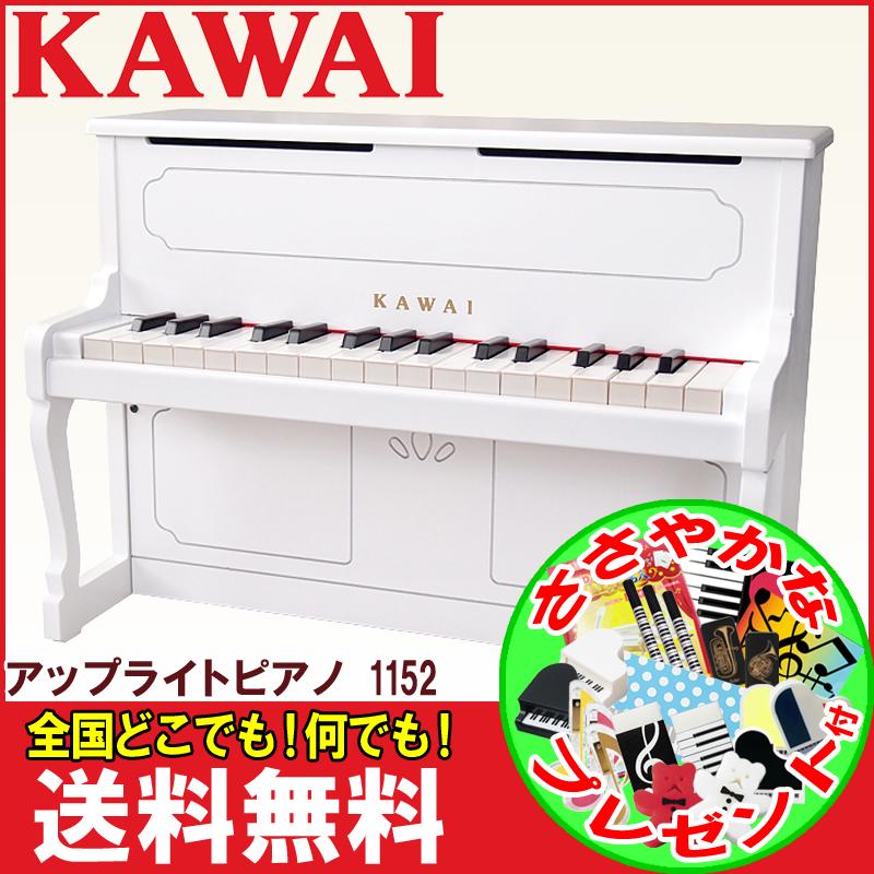 【ご希望の方に!ラッピング無料にて承っております。】カワイのミニピアノ アップライトピアノ 1152(ホワイト) ホワイト トイピアノ 【キッズ お子様】【ピアノ おもちゃ】【辻井伸行】【smtb-KD】【おとをだしてあそぶーGGR】【RR】
