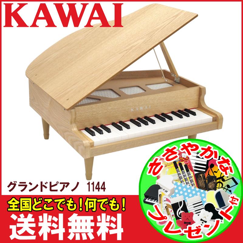 楽器玩具ランキング週間1位獲得しました!!(2/5-2/12) KAWAI(河合楽器製作所)グランドピアノ(木目調)タイプのカワイのミニピアノ32鍵(木目調-ナチュラル) 1144 /トイピアノ KAWAI 1144【キッズ お子様】【送料無料】【smtb-KD】【おとをだしてあそぶーGGR】:-p2