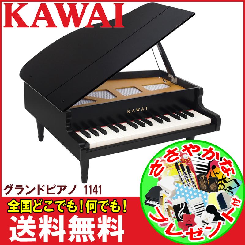 品揃え豊富で カワイのミニピアノ ミニグランドピアノ ブラック 1141 BK:ブラック トイピアノ 屋根が開く本格タイプです トイピアノ BK:ブラック♪【キッズ お子様】【ピアノ おもちゃ】【辻井伸行】【smtb-KD】【おとをだしてあそぶーGGR】 河合楽器製作所(KAWAI)【RR】, ヒュウガシ:09ed70c6 --- canoncity.azurewebsites.net