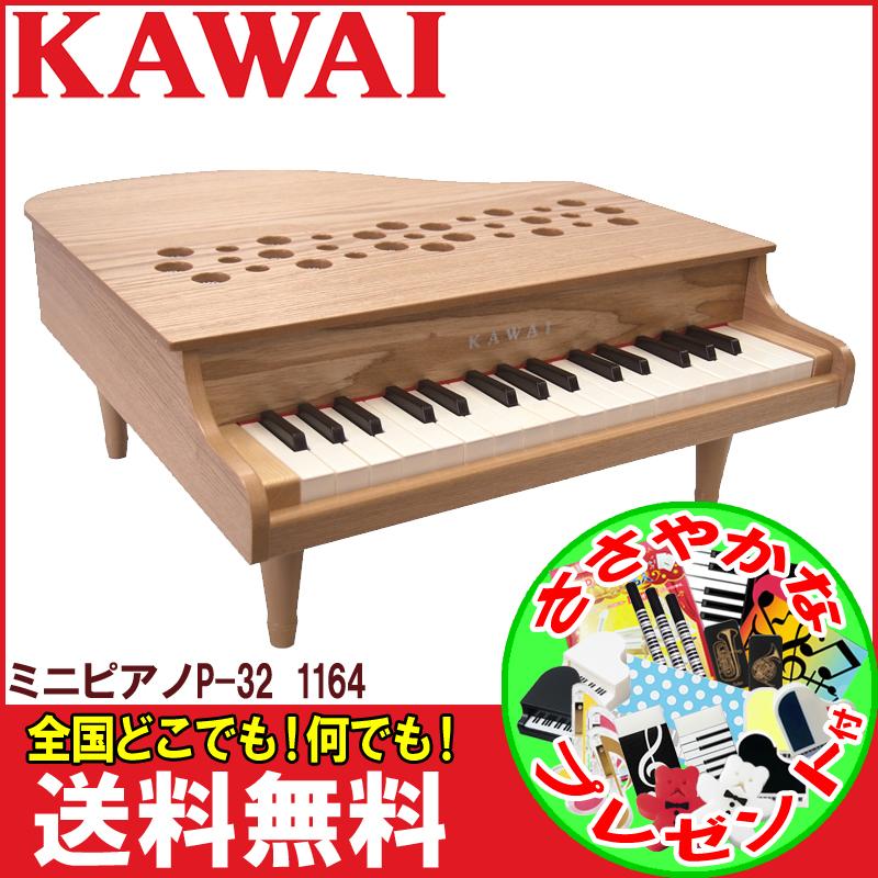 KAWAI/カワイの屋根の開かない32鍵のグランドピアノ型のおもちゃ ミニピアノ 1164 P-32(ナチュラル)木目調 P32 指が挟まる心配のない屋根の開かないタイプです 【キッズ お子様】【ピアノ おもちゃ】【辻井伸行】【smtb-KD】【おとをだしてあそぶーGGR】:-p2