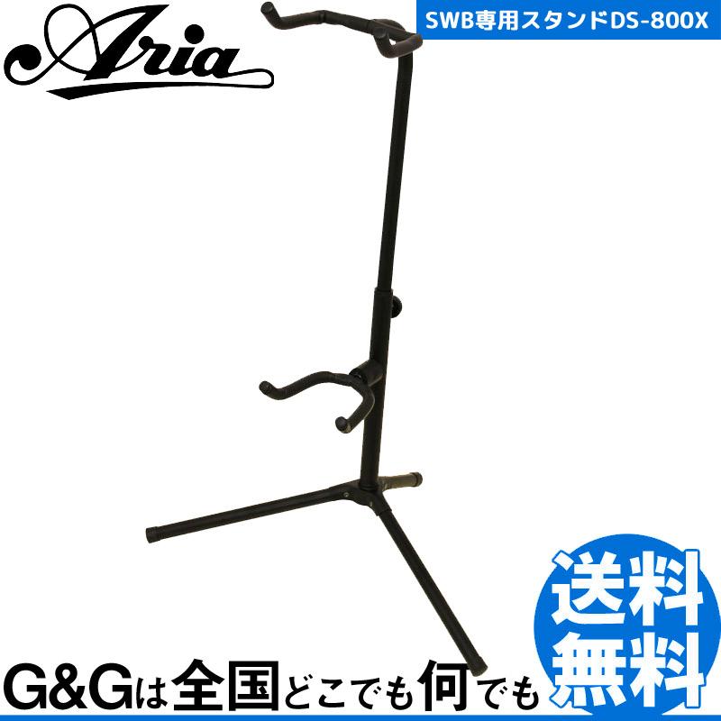 アリア アップライトベース スタンド Aria DS-800X Black