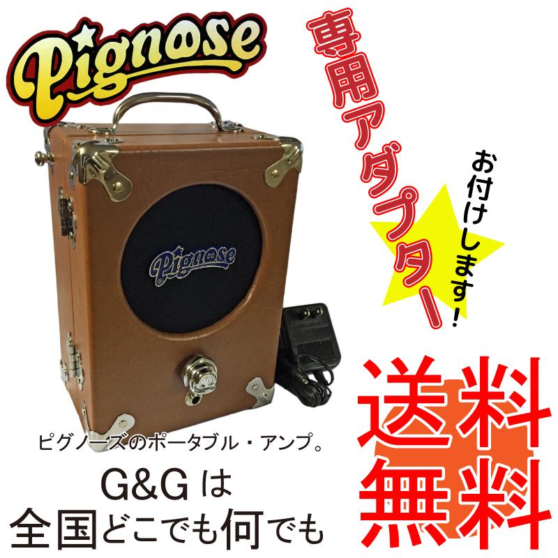 【専用ACアダプターをお付けします!】Pignose(ピグノーズ) 7-100R/エレクトリックギター・コンパクトアンプ(バッテリー駆動可能)【送料無料】【smtb-KD】7100R:-p2