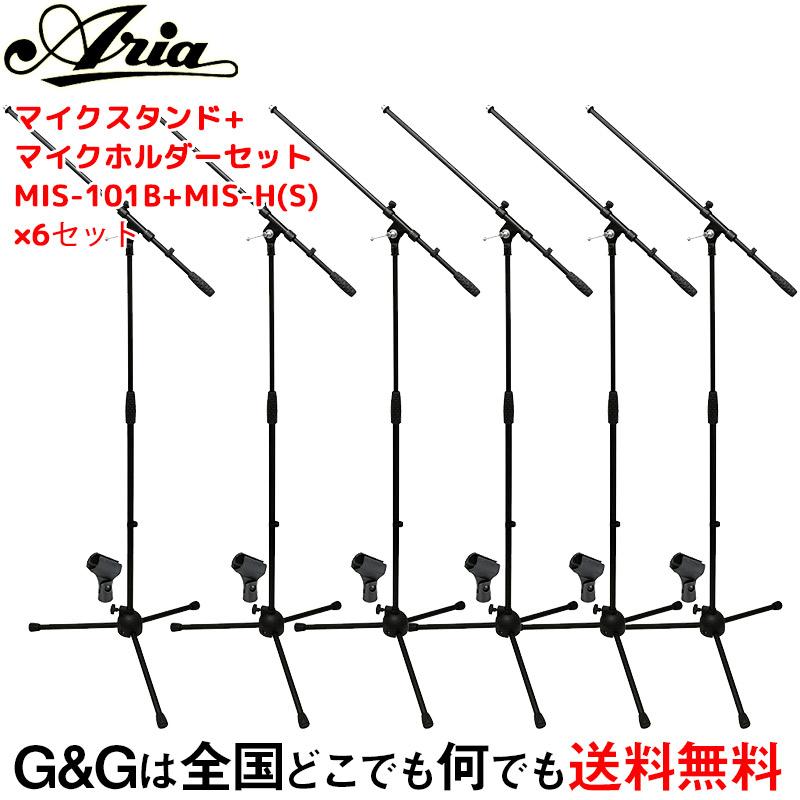【6 Set】アリア ブーム型マイクスタンド Aria MIS-101B+MIS-H(S) マイクホルダー付き ストレート兼用