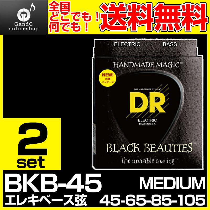 【2セット売り】 DR STRINGS BKB-45 /BLACK BEAUTIES 45-105/ディーアール・エレクトリックベース弦 BKB45 【送料無料】【smtb-KD】:-p5
