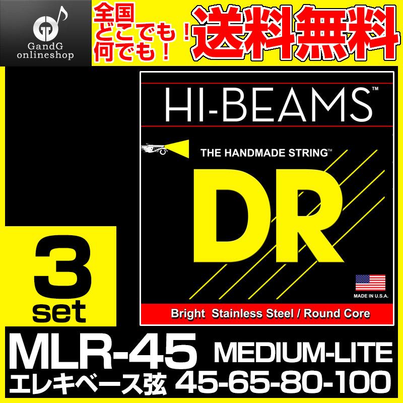 【3セット売り】 DR STRINGS MLR-45/Hi-Beam Medium Lite/ディーアール・エレクトリックベース弦 MLR45 【送料無料】【smtb-KD】:-p5