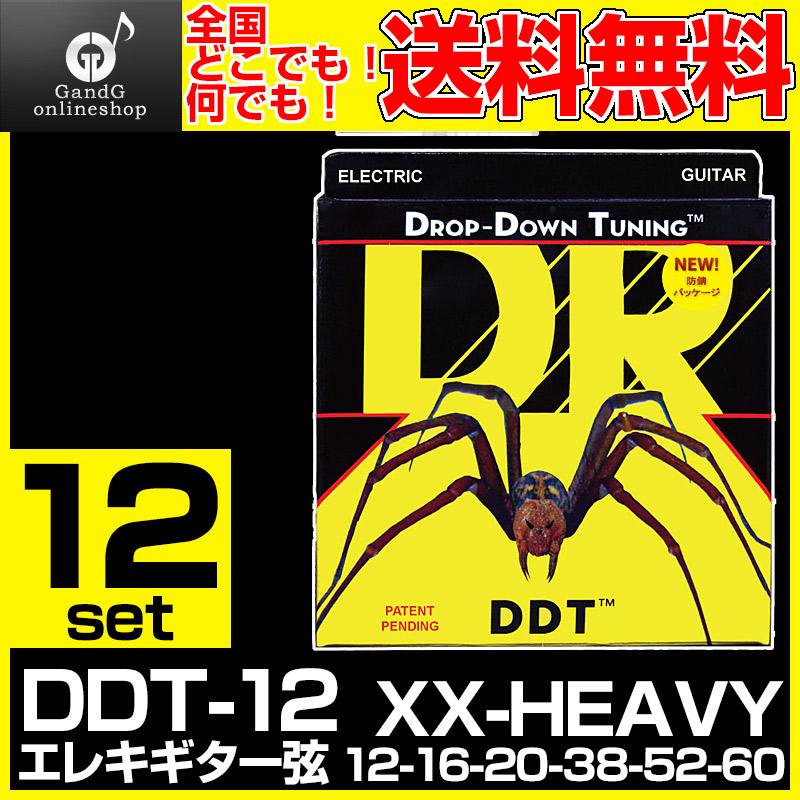 【12セット売り】 DR STRINGS DDT-12/DDTシリーズ 12-60/ディーアール・エレクトリックギター弦 DDT12 【送料無料】【smtb-KD】:-p5