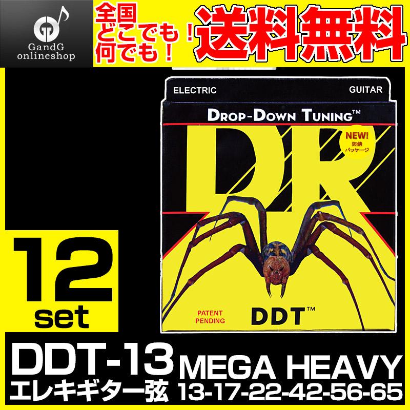 【12セット売り】 DR STRINGS DDT-13/DDTシリーズ 13-65/ディーアール・エレクトリックギター弦 DDT13 【送料無料】【smtb-KD】:-p5