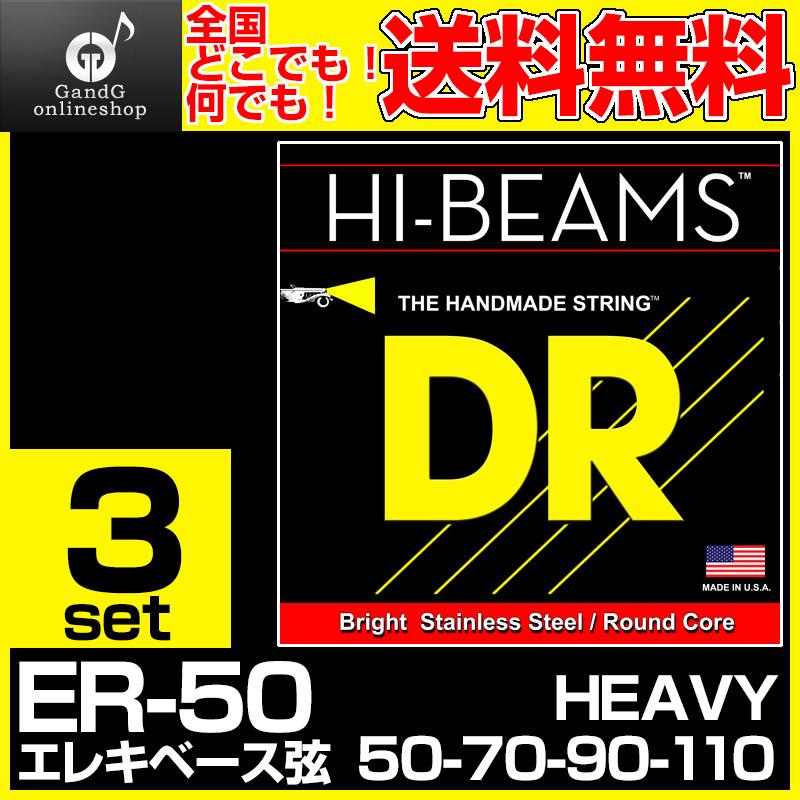 【3セット売り】 DR STRINGS ER-50/HI-BEAM 50-110/ディーアール・エレクトリックベース弦 ER50 【送料無料】【smtb-KD】:-p5