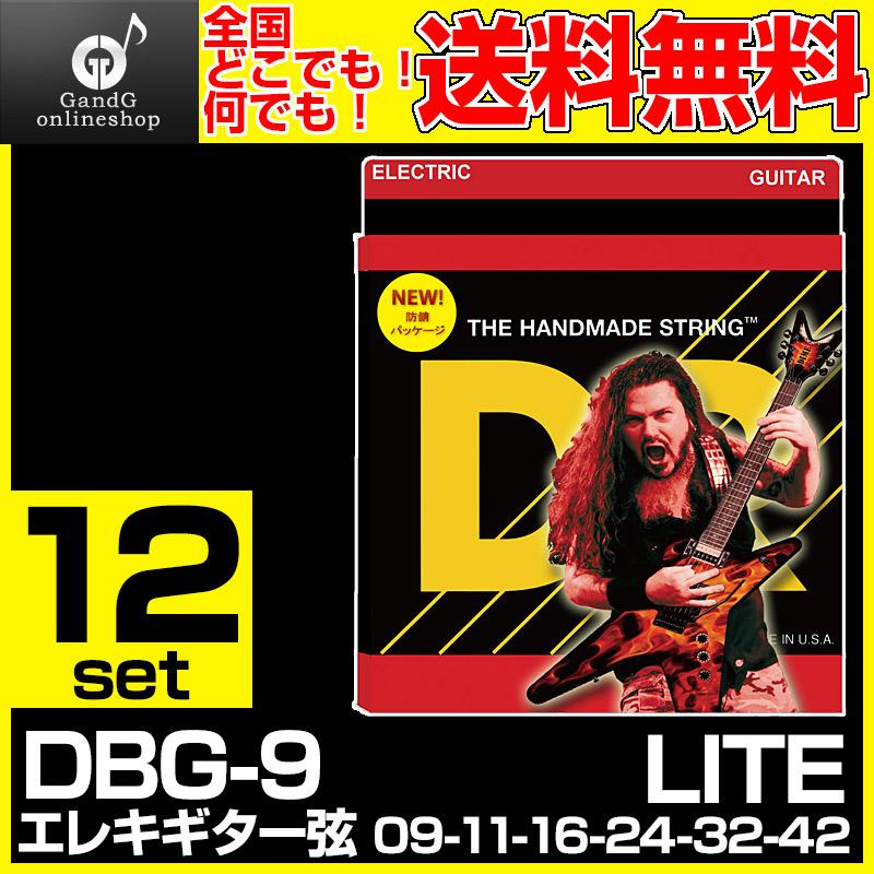 【12セット売り】 DR STRINGS DBG-9 /ダイムバッグダレル・シリーズ 09-42/ディーアール・エレクトリックギター弦 DBG9 【送料無料】【smtb-KD】:-p5