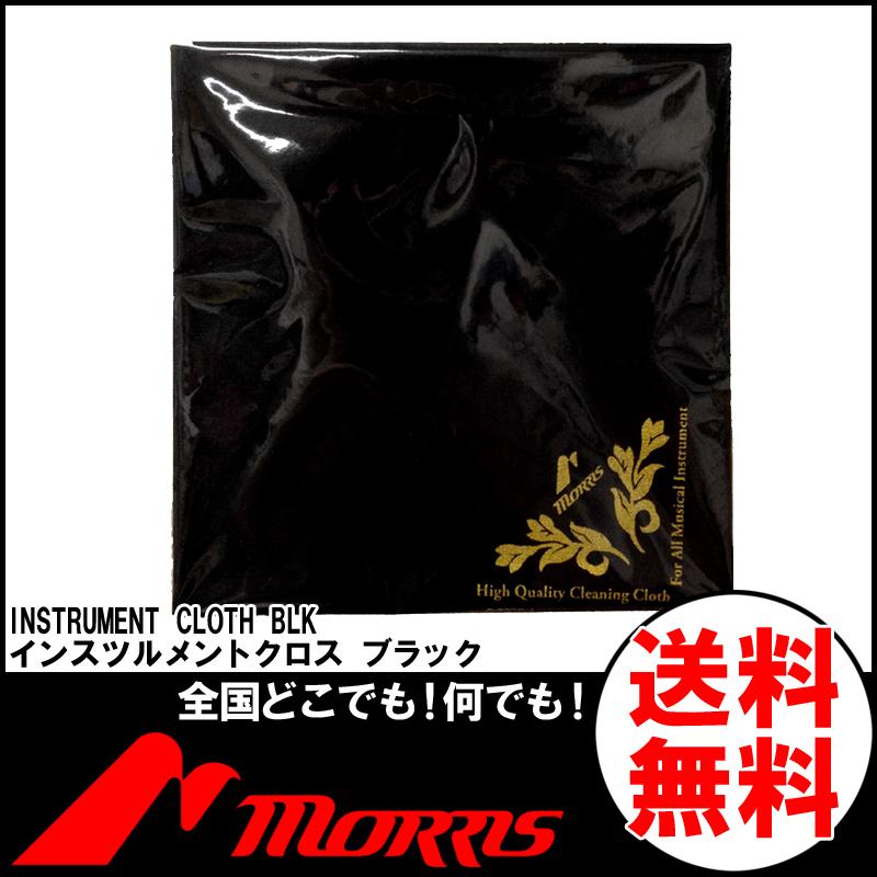 全国どこでも何でも送料無料 お得なキャンペーンを実施中 モーリス インストゥルメント クロス ブラック 超歓迎された Morris Cloth 楽器用 クリーニングクロス Instruments Black
