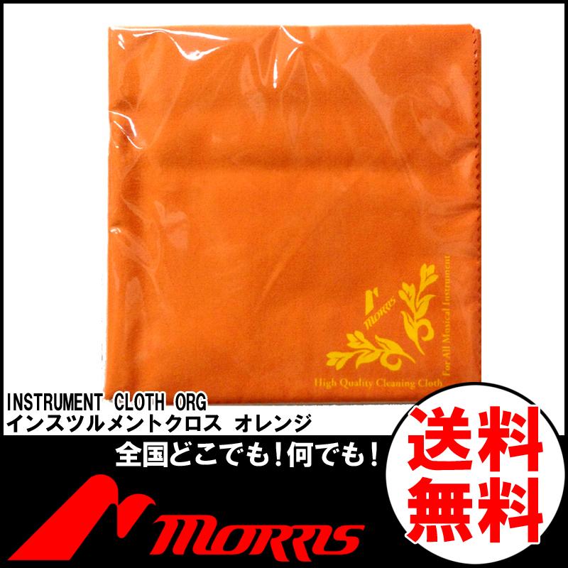 全国どこでも何でも送料無料 日本最大級の品揃え モーリス インストゥルメント クロス オレンジ Morris Instruments クリーニングクロス 楽器用 Orange Cloth 送料無料限定セール中