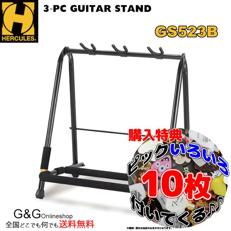 おっ!ねだん以上ピック10枚プレゼント!HERCULES GS523B ハーキュレス 3本立てギタースタンド マルチギタースタンド