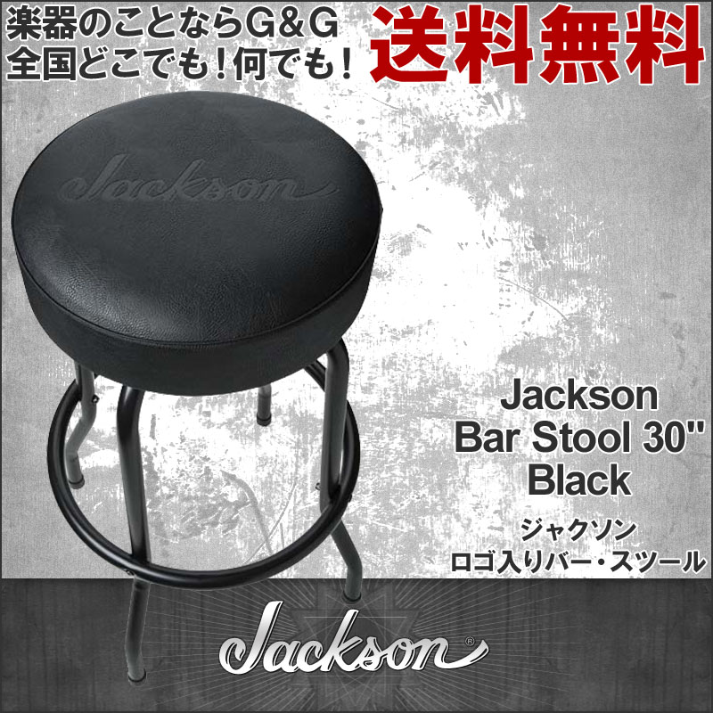 Jackson(ジャクソン) Bar Stool 30