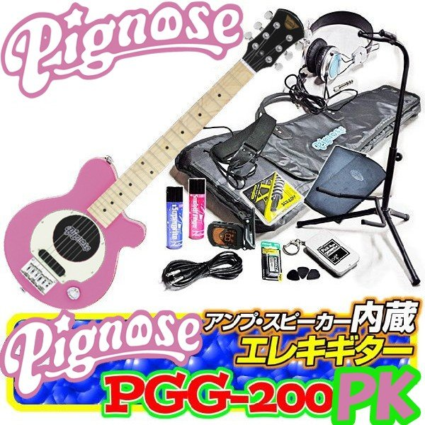 アンプ内蔵コンパクトなエレキギター超オトクな14点セット!/Pignose PGG-200 PK=PINK(ピンク)+小物13点/PGG200【送料無料】【smtb-KD】:-as-p2