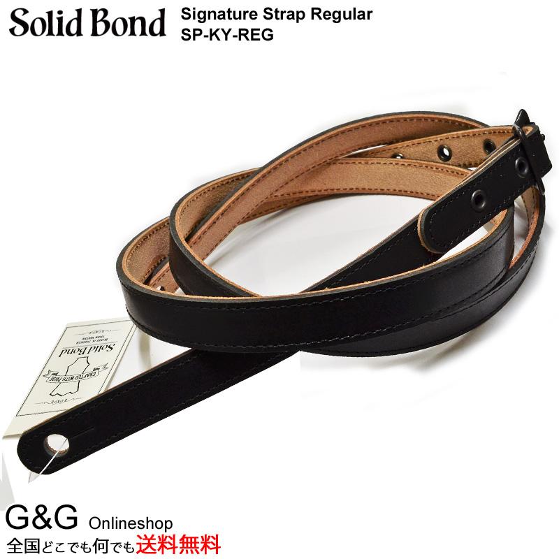 Solid Bond(ソリッドボンド) ギター ストラップ GUITAR STRAP SP-KY-REG BLACK 横山健がこのストラップのためだけにデザイン【smtb-KD】