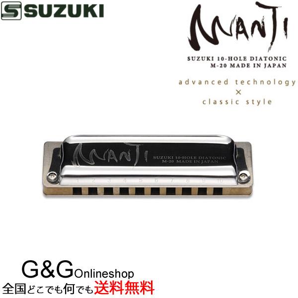 G, A, Bb, C, D, E, F SUZUKI Harmonica MANJI M-20-7SET Japan F//S Tracking new