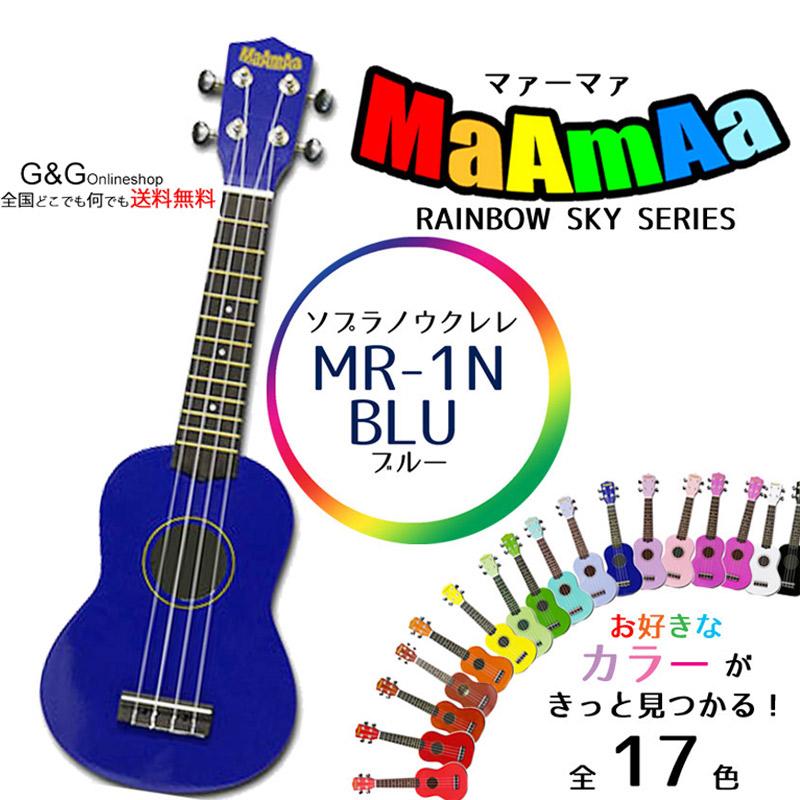 国内どこでも送料無料 おっ ねだん以上 ソプラノウクレレ 初心者にオススメ 手数料無料 在庫あり 入門用 ケース付:-p2 BLUE マァーマァ MaAmAa MR1N ブルー