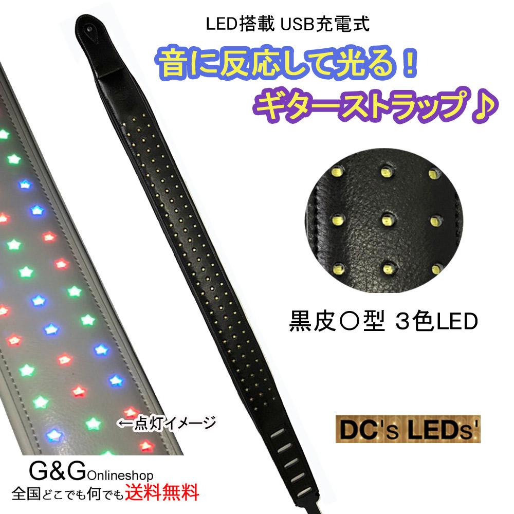 光るギターストラップ ブラックレザー DC's LED's LED with Circles RGB