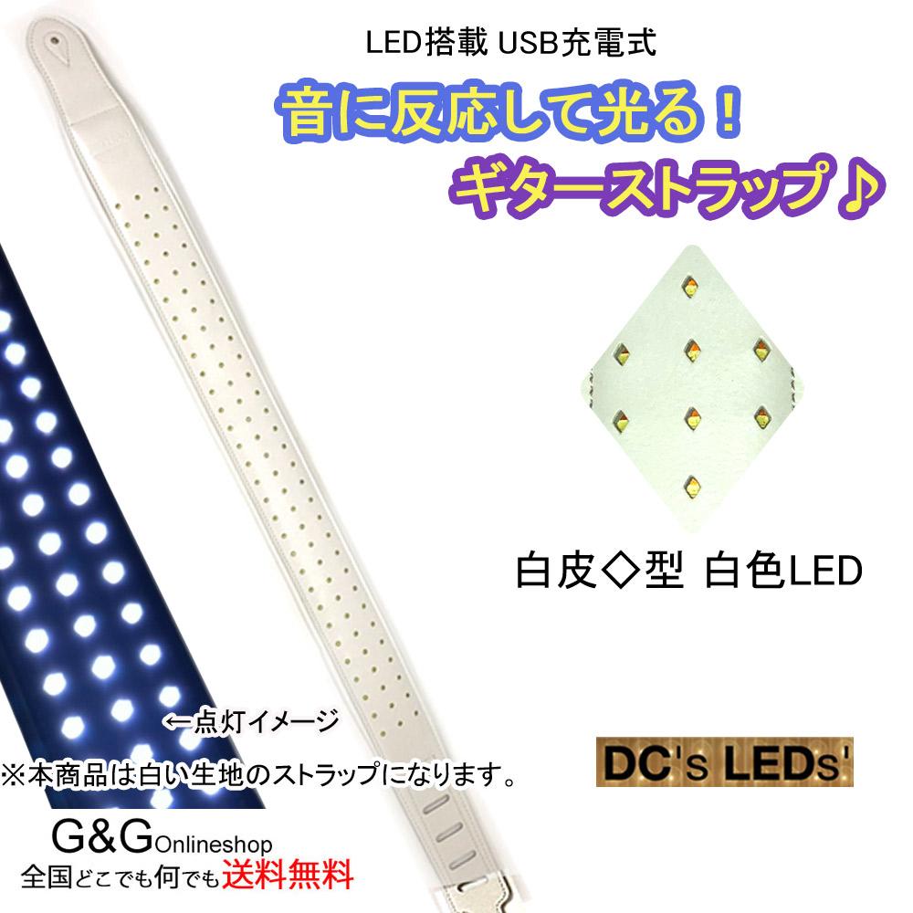 光るギターストラップ ホワイトレザー DC's LED's LED with diamonds White