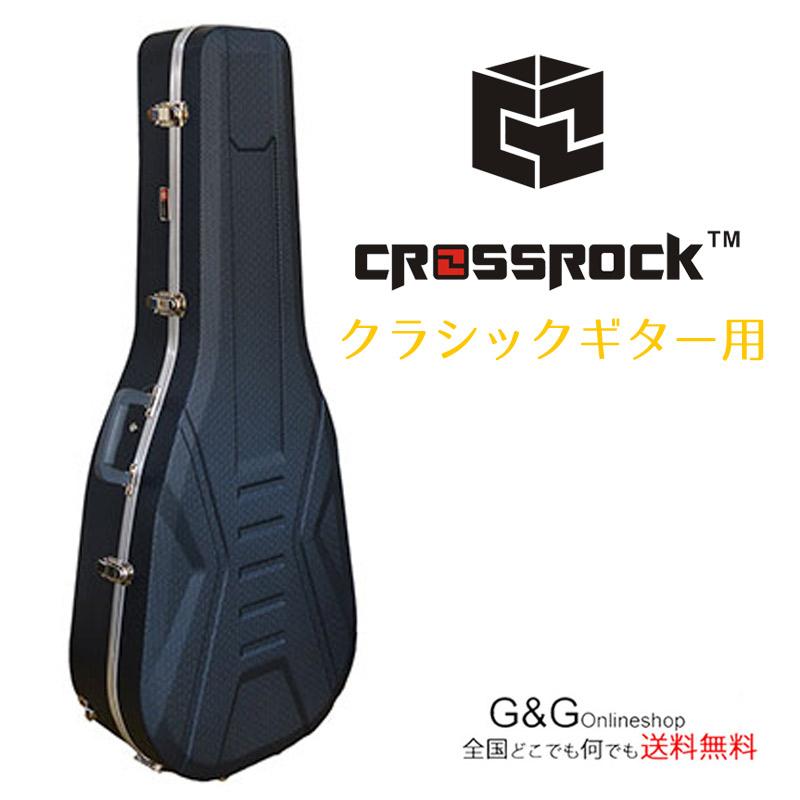 クロスロック クラシックギターケース グレー CROSSROCK CRA401C GY Classical 4/4 Grey 【smtb-KD】