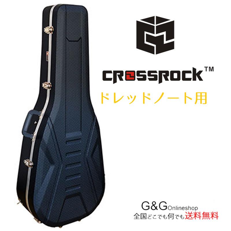 クロスロック アコースティックギターケース グレー CROSSROCK CRA401D GY Dreadnought Grey 【smtb-KD】
