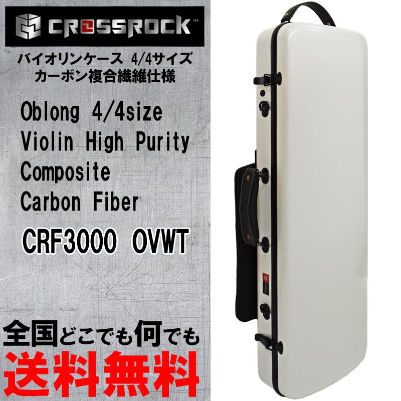 【全国どこでも何でも送料無料】安心の正規輸入品 バイオリンケース CROSSROCK CRF3000OVWT WHITE 4/4 バイオリン用 スクエアタイプ 譜面ケース付【送料無料】【smtb-KD】