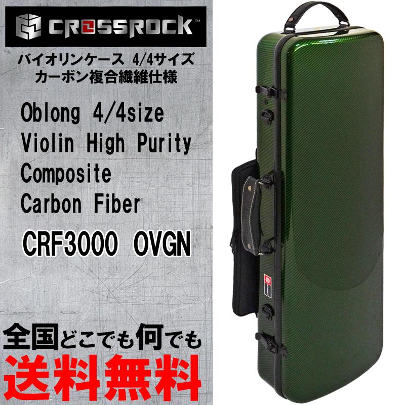 バイオリンケース CROSSROCK CRF3000OVGN GREEN 4/4 バイオリン用 スクエアタイプ 譜面ケース付【送料無料】【smtb-KD】