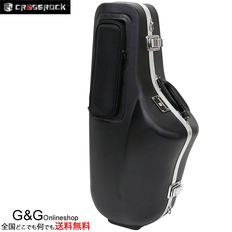 CROSSROCK(クロスロック) アルトサックス用ケース シェイプタイプ CRA860ASBK Black:ブラック ABS樹脂製ハードケース 【smtb-KD】:-p2