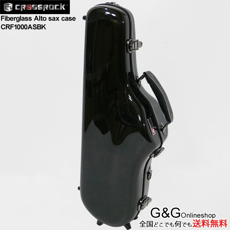 CROSSROCK アルト サックス ハードケース CROSSROCK クロスロック CRF1000ASBK Black ブラック【smtb-KD】:-p2