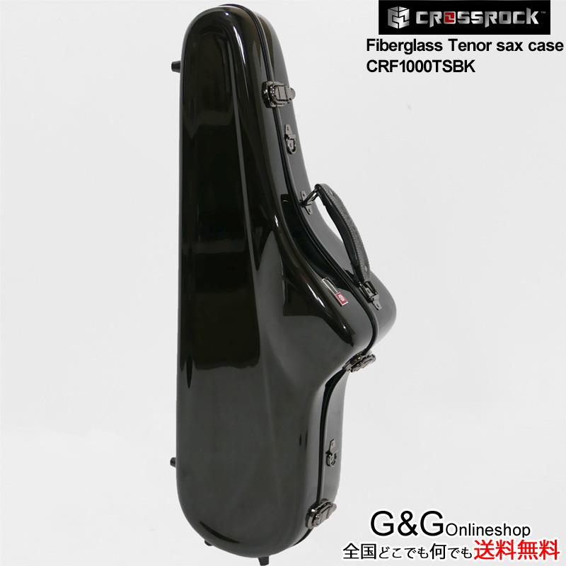CROSSROCK テナー サックス ケース CROSSROCK クロスロック CRF1000TSBK Black ブラック【smtb-KD】:-p2