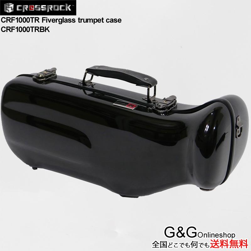 CROSSROCK(クロスロック) トランペット ハード ケース CRF1000TRBK Black ブラック ファイバーグラス製【smtb-KD】:-p2