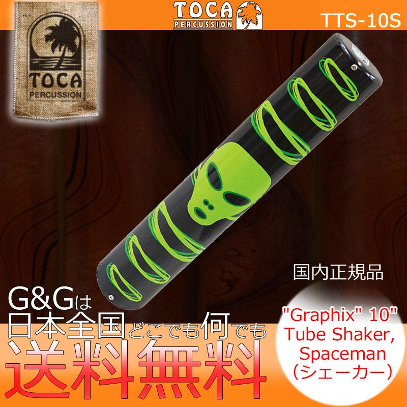 【全国どこでも何でも送料無料】安心の正規輸入品 シェーカー シェイカー TOCA トカ TTS-10S 樹脂製 Spaceman Graphix Tube Shaker【送料無料】【smtb-KD】