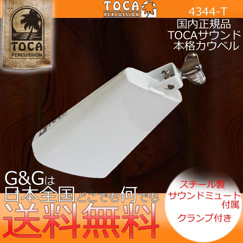 TOCA(トカ) カウベル 4344-T パーカッション COWBELL【送料無料】【smtb-KD】【RCP】