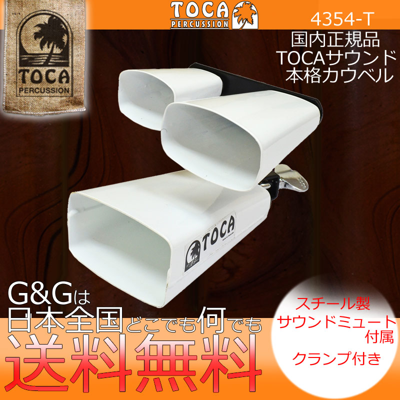 TOCA(トカ) カウベル 4354-T パーカッション COWBELL【送料無料】【smtb-KD】【RCP】