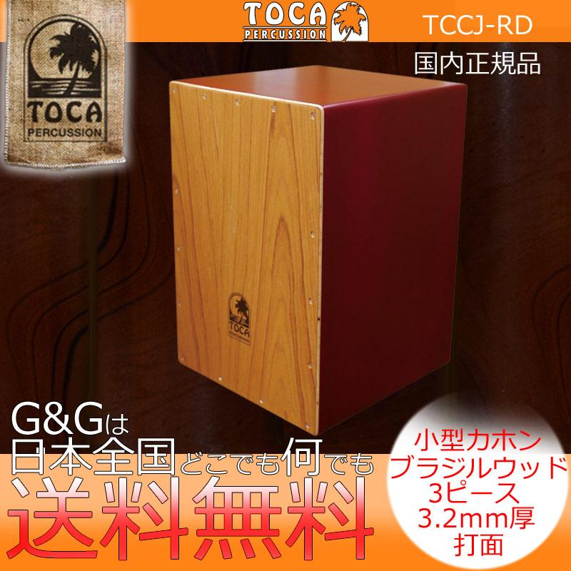 TOCA(トカ) CAJON TCCJ-RD カラーサウンドウッドカホン レッド【送料無料】【smtb-KD】
