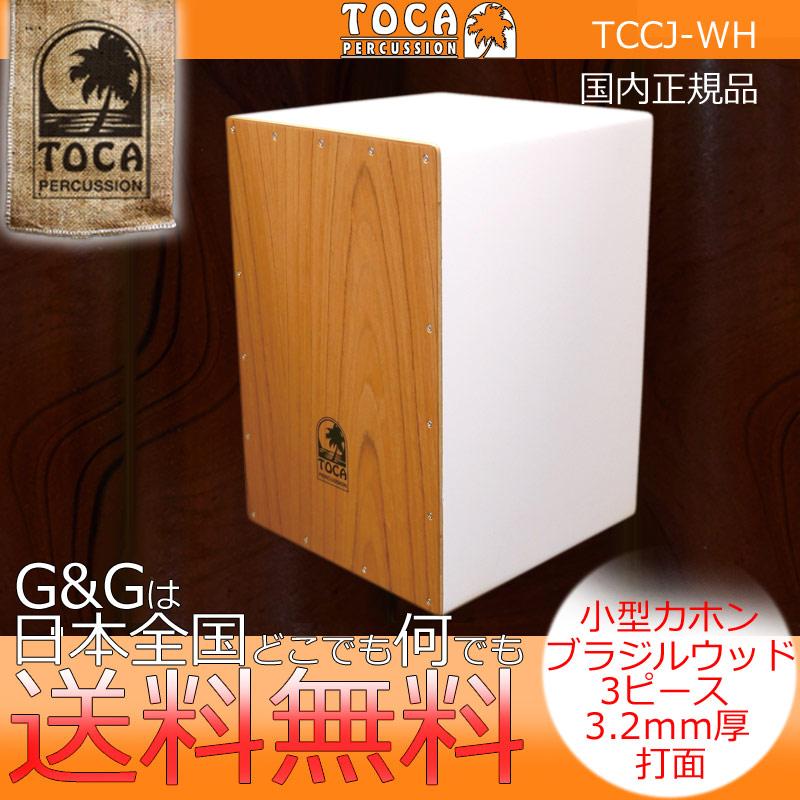 TOCA(トカ) CAJON TCCJ-WH カラーサウンドウッドカホン ホワイト【送料無料】【smtb-KD】