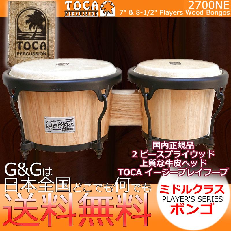 TOCA(トカ) 2700NE ボンゴ Natural/ナチュラル ウッド 7インチ& 8 1/2インチ Player's Series Bongos【送料無料】【smtb-KD】