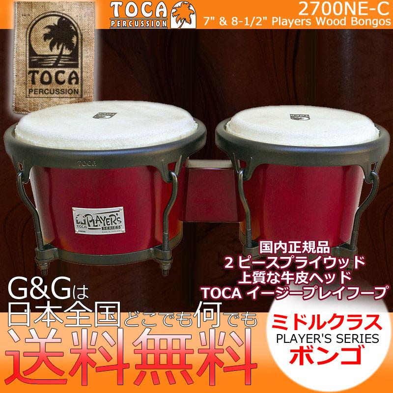 TOCA(トカ) Cherry/チェリー 2700NE-C ボンゴ Cherry/チェリー ウッド 7インチ& 7インチ& 8 ウッド 1/2インチ Player's Series Bongos【送料無料】【smtb-KD】, カキノキムラ:519560d4 --- officewill.xsrv.jp