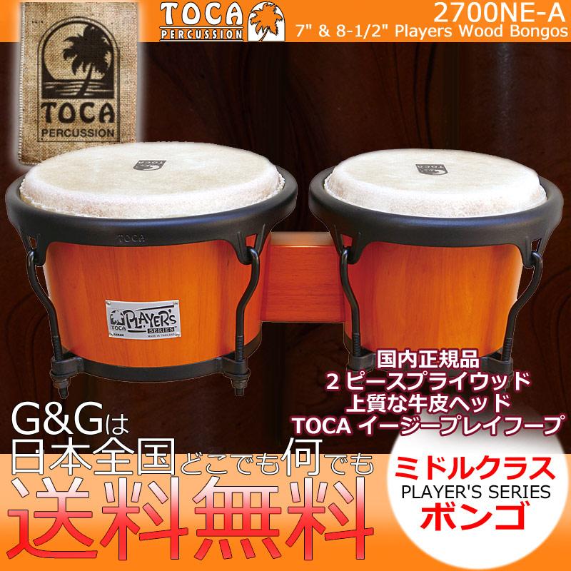 TOCA(トカ) 2700NE-A ボンゴ Amber/アンバー ウッド 7インチ& 8 1/2インチ Player's Series Bongos【送料無料】【smtb-KD】