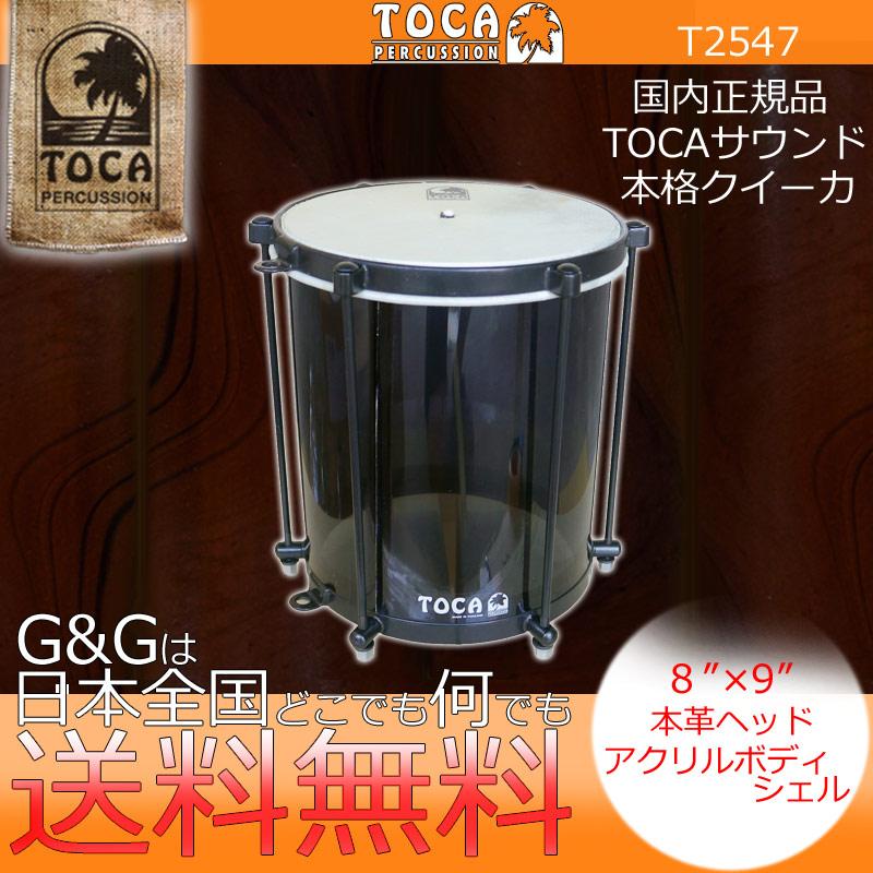 TOCA(トカ) クイーカ T2547 パーカッション【送料無料】【smtb-KD】