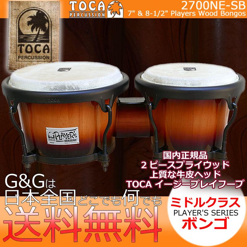TOCA(トカ) 2700NE-SB ボンゴ Sunburst/サンバースト ウッド 7インチ& 8 1/2インチ Player's Series Bongos【送料無料】【smtb-KD】
