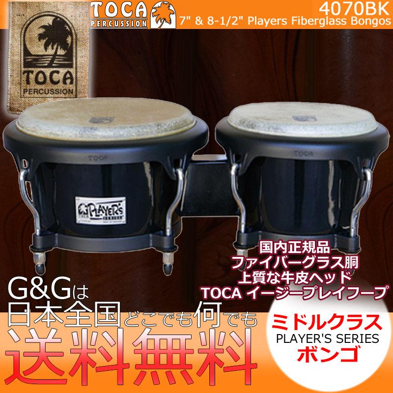 TOCA(トカ) 4070BK ボンゴ Black/ブラック ファイバーグラス 7インチ&8 1/2インチ Player's Series Bongos【送料無料】【smtb-KD】