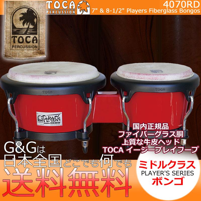 TOCA(トカ) 4070RD ボンゴ Red/レッド ファイバーグラス 7インチ&8 1/2インチ Player's Series Bongos【送料無料】【smtb-KD】