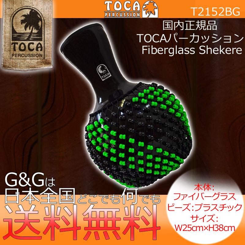 シェケレ TOCA トカ TOCA T2152BG 樹脂製【送料無料】【smtb-KD】
