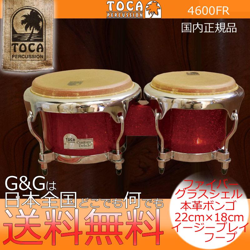 TOCA(トカ) BONGO 4600FR カスタムデラックスボンゴ ファイバーレッドスパークル【送料無料】【smtb-KD】
