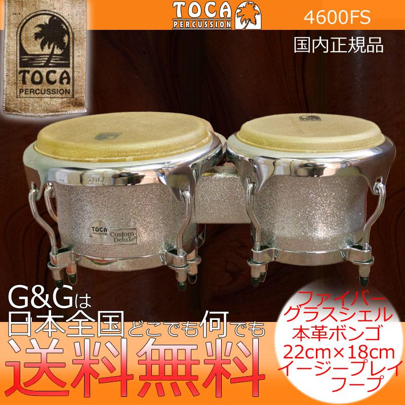 TOCA(トカ) BONGO 4600FS カスタムデラックスボンゴ ファイバーシルバースパークル【送料無料】【smtb-KD】