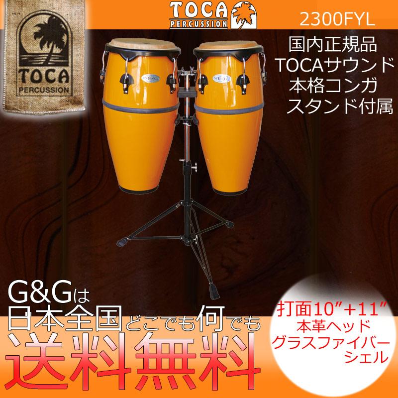 TOCA(トカ) コンガセット 2300FYL シナジー ファイバーグラス 10+11インチ スタンド付【送料無料】【smtb-KD】