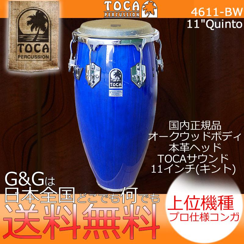 TOCA(トカ) CONGA 4611-BW カスタムデラックス キントコンガ ブルーウッド11インチ【送料無料】【smtb-KD】